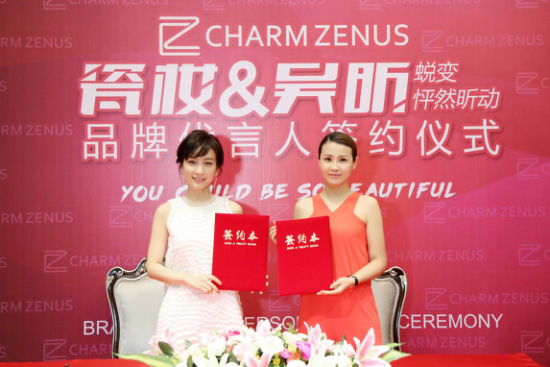 CHARM ZENUS瓷妆正式签约吴昕为新任代言人  品牌升级再发力